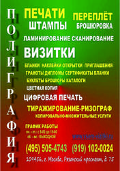 Печати,  Визитки,  Листовки,  Бланки,  Типография,  (495) 505-47-43